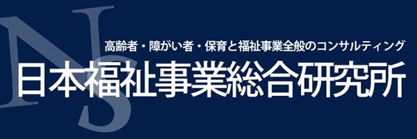 日本福祉事業総合研究所