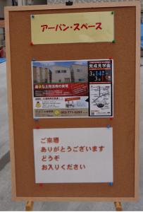 20150314_見学会2